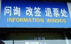 淄博火车站服务台每天应急改签30次