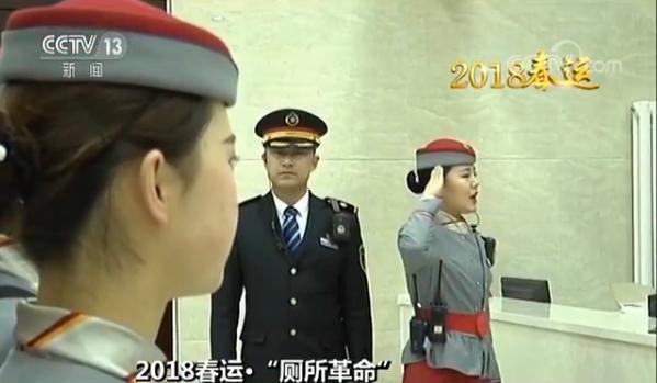 """【2018春运·""""厕所革命""""】G244次:""""守厕""""姑娘的高标准服务"""