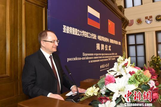 中俄法学联合研究中心哈尔滨揭牌 促两国多领域发展