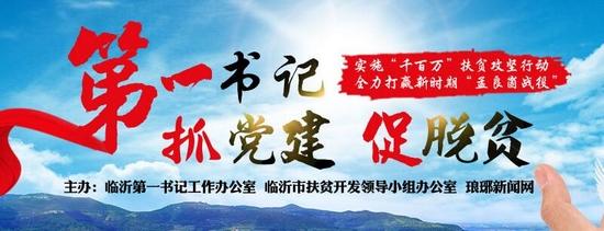 """临沂第一书记在基层 """"六塘一河""""圆梦平邑周家庄"""