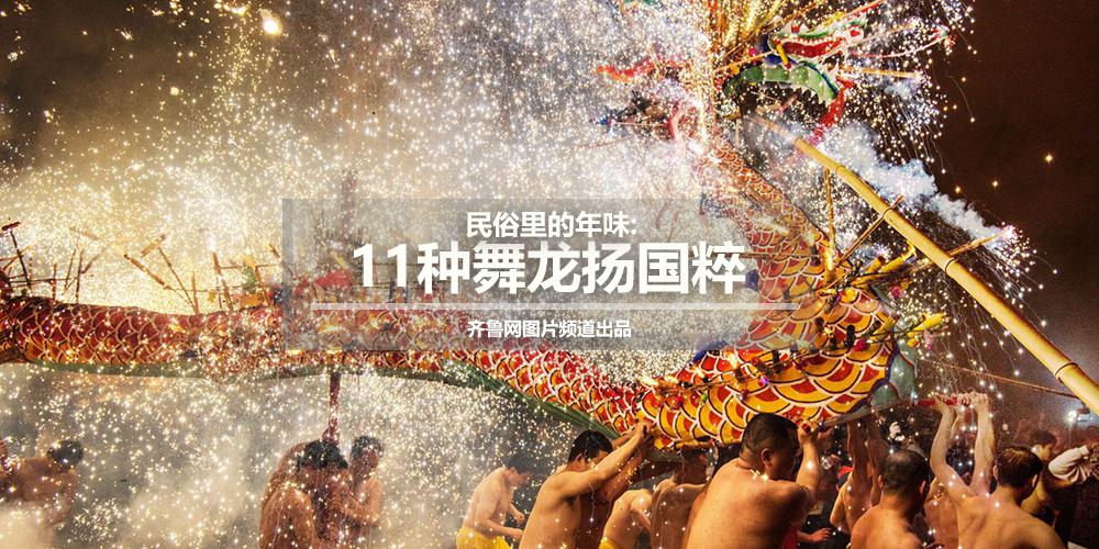 民俗里的年味|正月新春舞龙灯 11种舞龙扬国粹