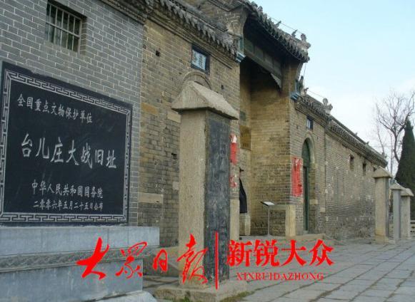 """年味中的家国情怀,台儿庄古城举办""""同奏爱国曲 弘扬民族魂""""展"""