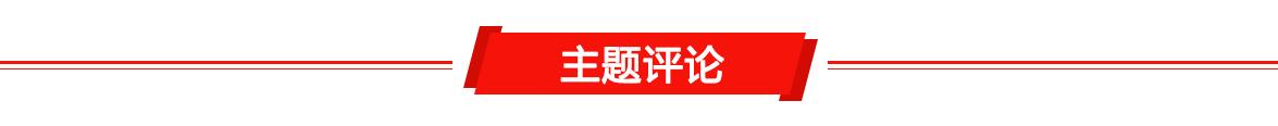 山东省第十三届社科普及
