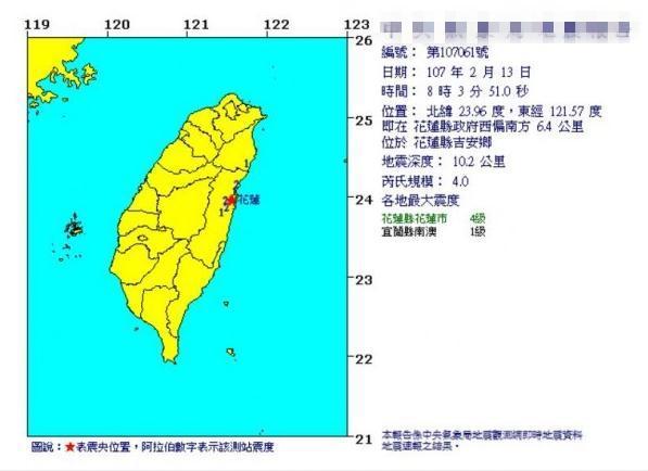 台湾花莲再次发生4.0级地震 震源深度10.2公里