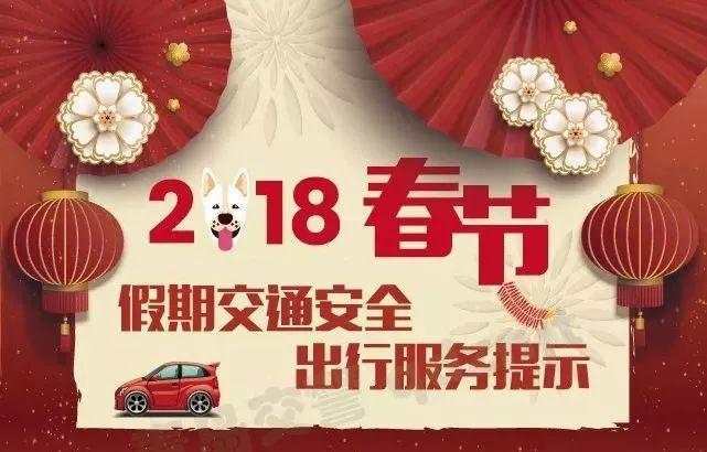 重要提醒!春节青岛这些地方最容易堵车
