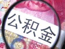 淄博首笔通过住建部公积金结算应用系统贷款发放