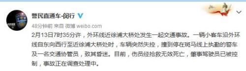 上海1辆警车被撞1名交通协管员死亡 肇事者被控制