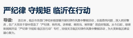 """临沂通报3起明察暗访发现的""""四风""""方面典型问题"""