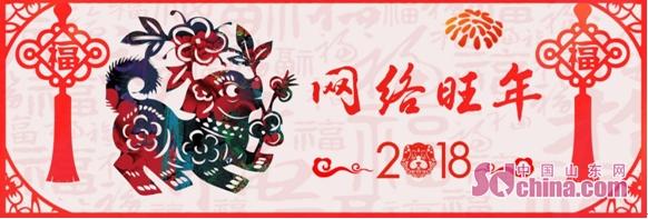 【家国网聚•网络旺年】烟台:春节驻守国门一线 不圆小家圆万家