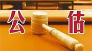 《保险公估人监管规定》5月1日起施行