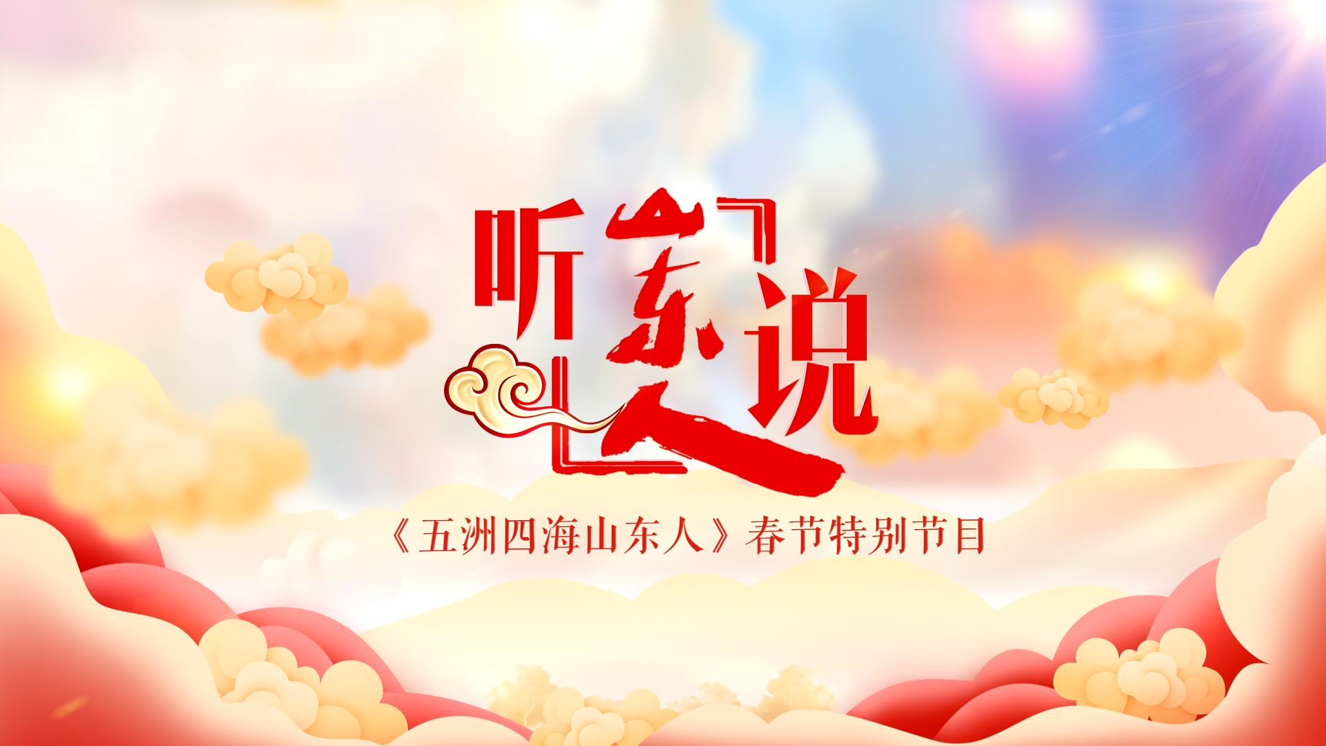 完整版|春节特别节目:听山东人说(上)