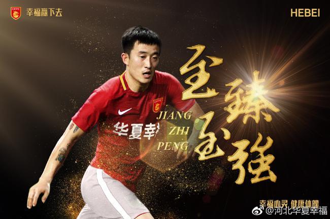 华夏官方宣布姜至鹏加盟 转会市场大红人终落定
