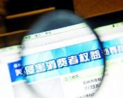 淄博1月份受理消费者投诉、举报、咨询960件