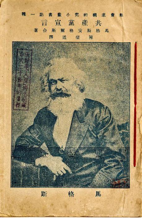 △中共一大会址收藏的《共产党宣言》正文首页。(资料图)
