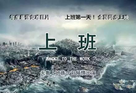 就是今天 青岛开年史诗级大片《上班》开演…