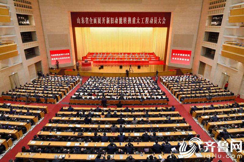 山东省全面展开新旧动能转换重大工程动员大会召开1