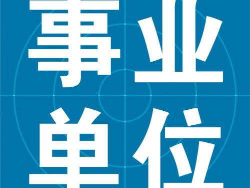 今年淄博事业单位计划招聘3290人 2月28日-3月3日报名