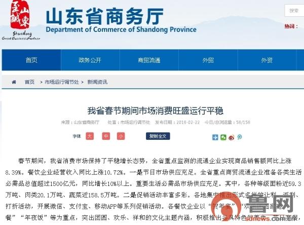 春节期间山东餐饮企业营收同比增10.72%
