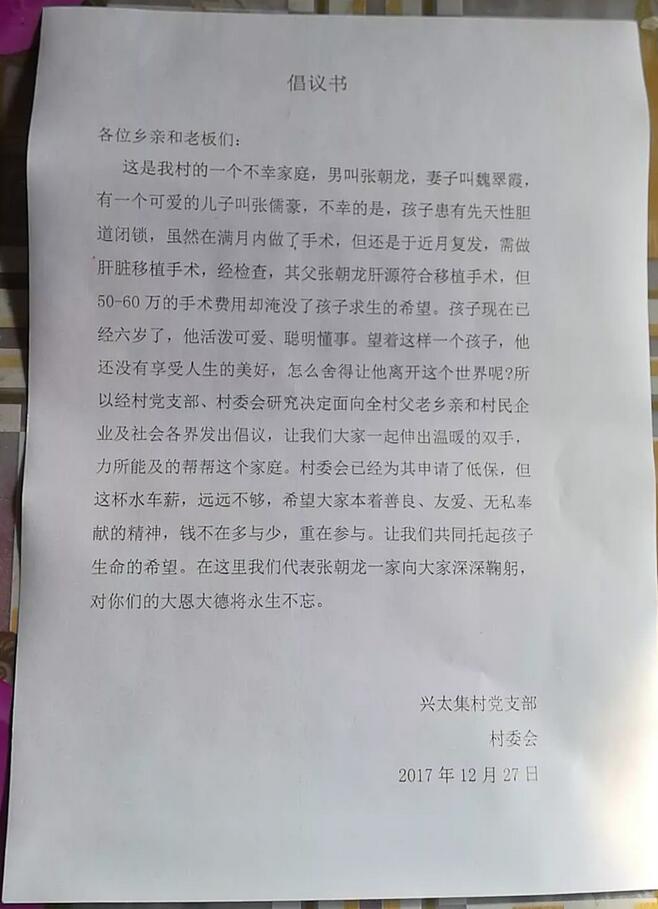 冠县6岁娃重病 爱心人士捐款6万余元相助