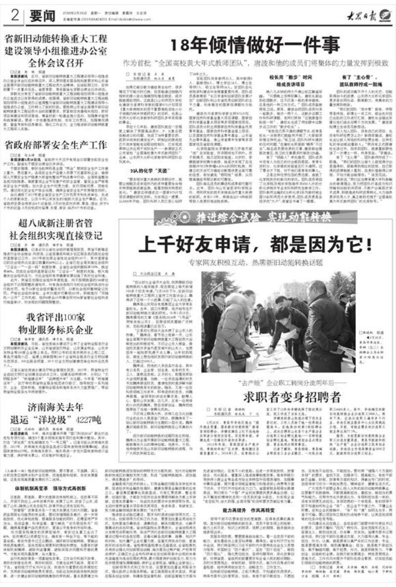 大众日报1