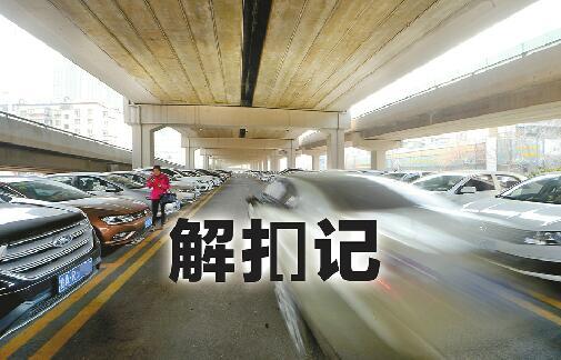 """闲置9个月后终于启用 顺河高架下停车场""""解扣记"""""""