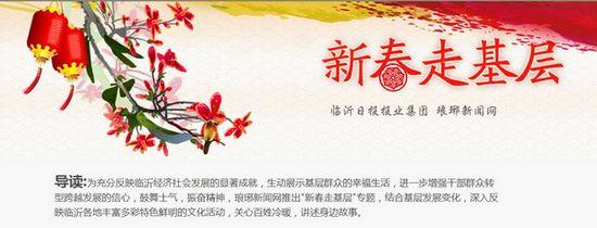 """临沂新春走基层:上海环卫处活雷锋牛老汉""""延退"""""""