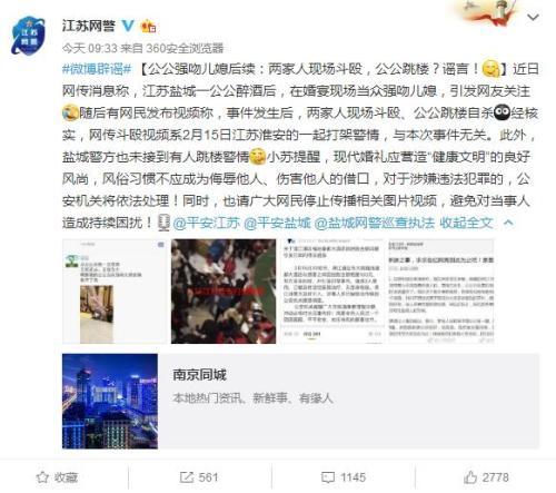 公公强吻儿媳后两家人现场斗殴公公跳楼? 警方辟谣
