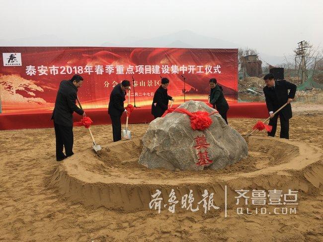 泰山博物院奠基开工,规划10月底完成主体建设