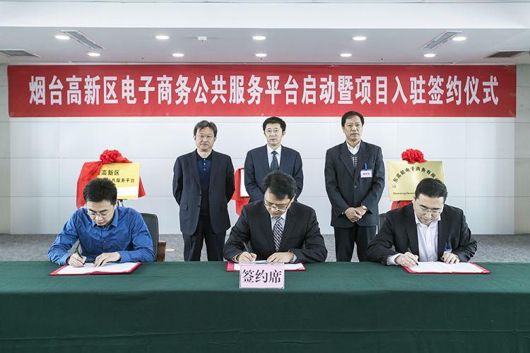 烟台高新区电子商务公共服务平台启动 11个入区项目集中签约