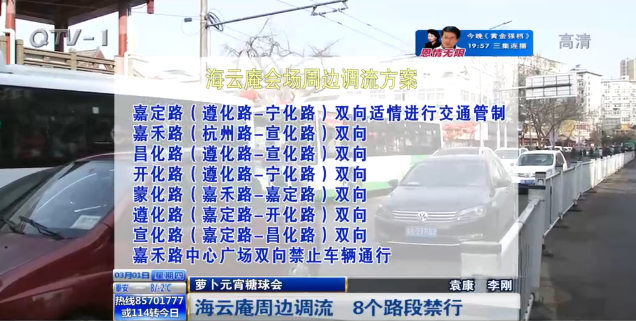 青岛海云庵周边调流8个路段禁行 建议选择公共交通