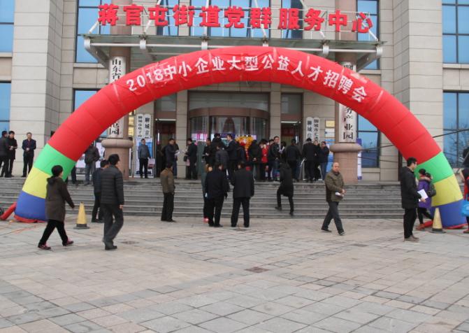 聊城:2018中小企业大型公益人才招聘会举行