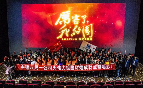 点赞新时代,1800余名建设者影院观看《厉害了,我的国》