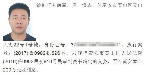 泰山区人民法院公布一批失信被执行人名单