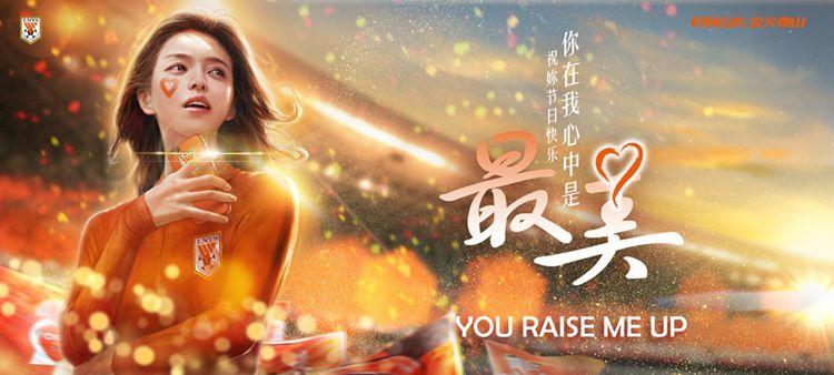 鲁能官方表白女球迷 祝广大女球迷节日快乐