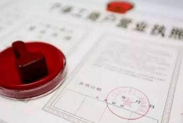 淄博去年新登记市场主体8.2万户 比2016年增长27.8%
