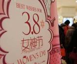 """瞄准""""她经济"""" 淄博商家抢滩妇女节"""