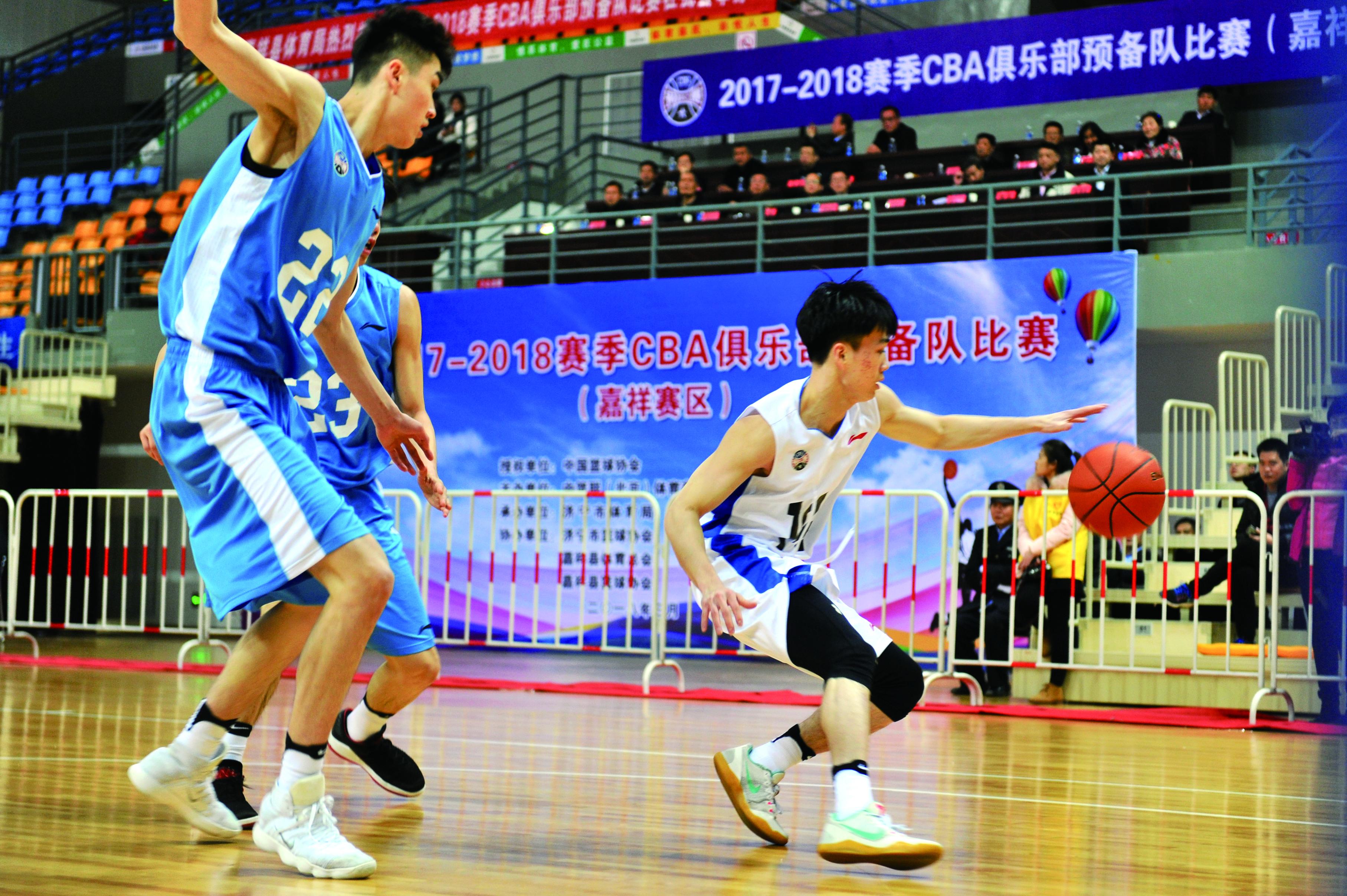2017-2018赛季CBA俱乐部预备队比赛在山东省济宁市嘉祥县体育馆拉开战幕