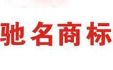 截至目前淄博市驰名商标已达89件