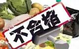 """淄博周村曝光一批不合格食品 周村烧饼大酒店上""""黑榜"""""""