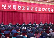 纪念周恩来诞辰120周年座谈会举行 习近平发表重要讲话