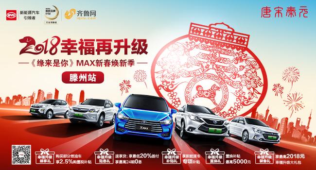 2018幸福再升级——MAX新春焕新季 滕州站