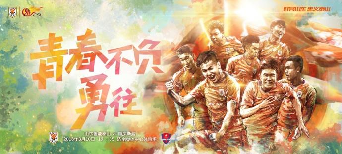 鲁能发布赛前海报:青春不负勇往
