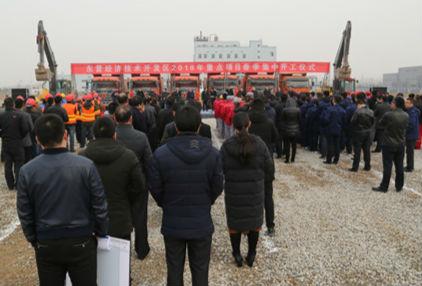 东营经济技术开发区41个重点项目集中开工