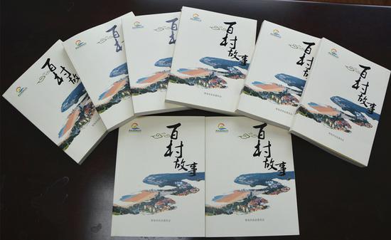 青岛市农委整理编撰《青岛美丽乡村百村故事》