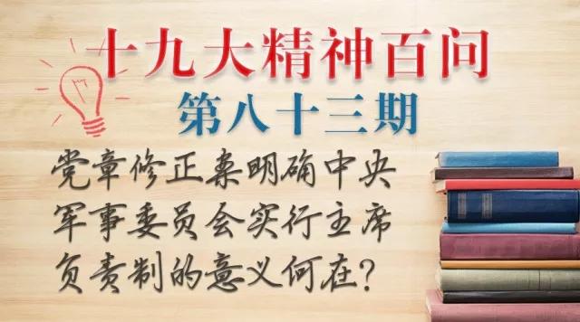 【十九大精神百问】新党章为何明确中央军委实行主席负责制