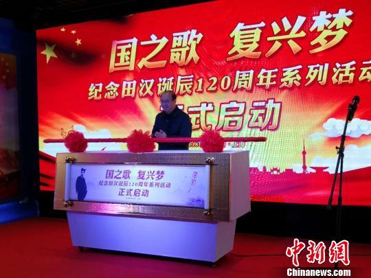 田汉诞辰120周年 珍贵史料全国巡展开启
