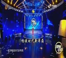 20180311《理响中国》:畅谈时代新布局