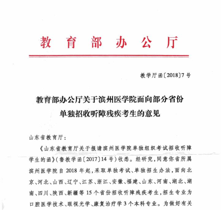 滨州医学院获批教育部听障学生单独招生资质