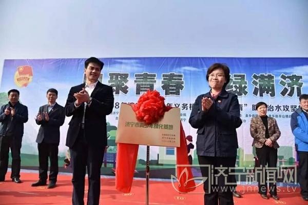 团聚青春绿满济宁 济宁青少年义务植树活动启动