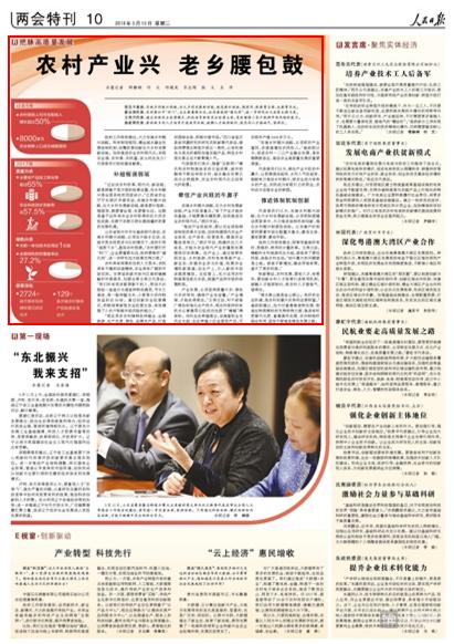 全国人大代表崔洪刚接受《人民日报》采访 谈乡村振兴战略